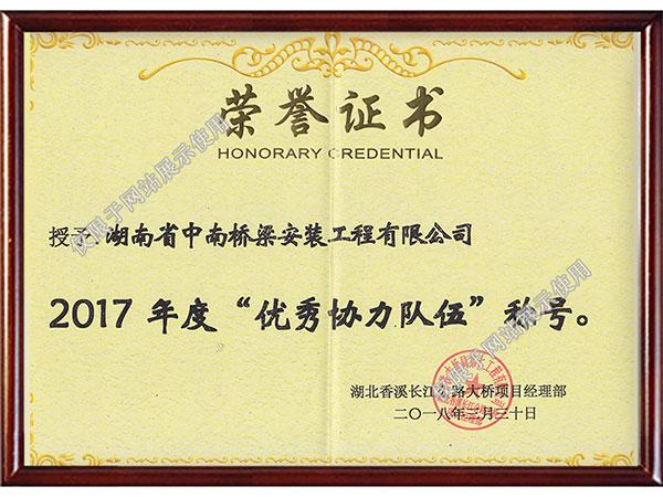 荣誉证书-香溪长江必威电竞官网
