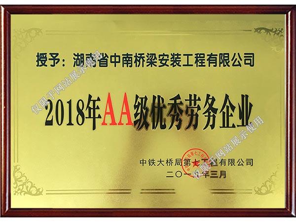 2018年度AA级优秀劳务企业-中铁必威电竞官网局七公司