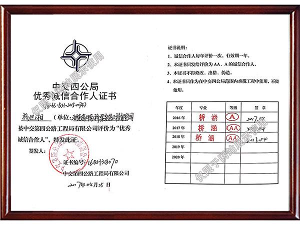 中交四公局优秀诚信合作人证书
