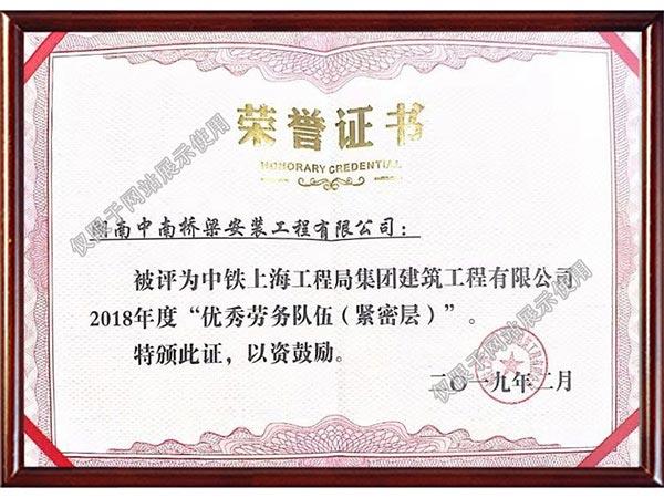 中铁上海局梅溪河必威电竞官网2018年度